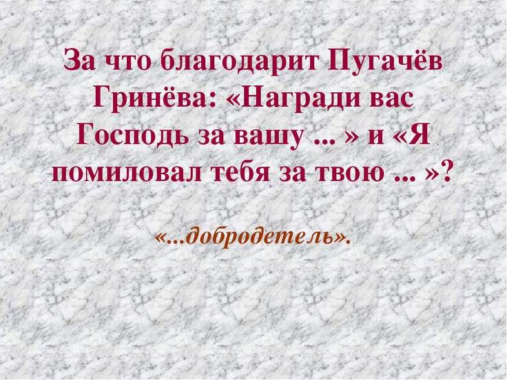 За что благодарит Пугачёв Гринёва: «Награди вас Господь за вашу ... » и «Я по...