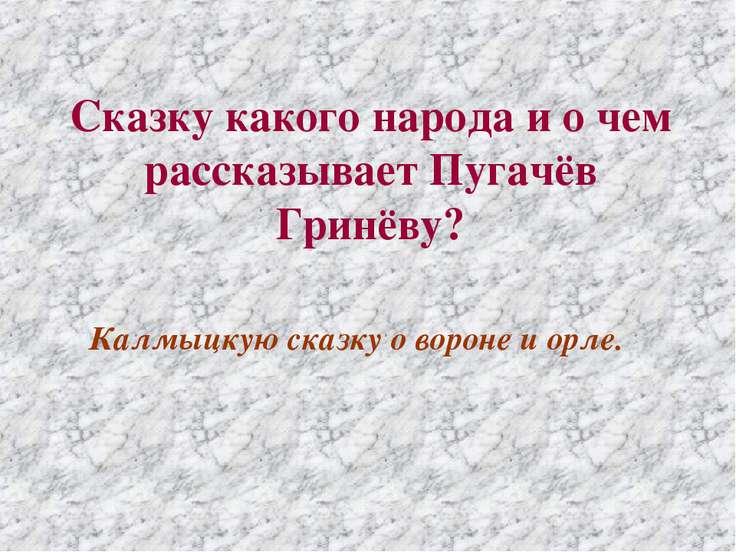 Сказку какого народа и о чем рассказывает Пугачёв Гринёву? Калмыцкую сказку о...