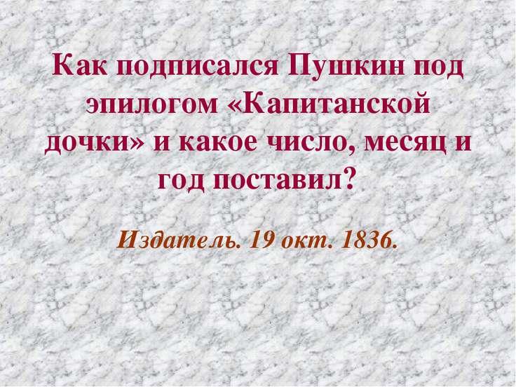Как подписался Пушкин под эпилогом «Капитанской дочки» и какое число, месяц и...