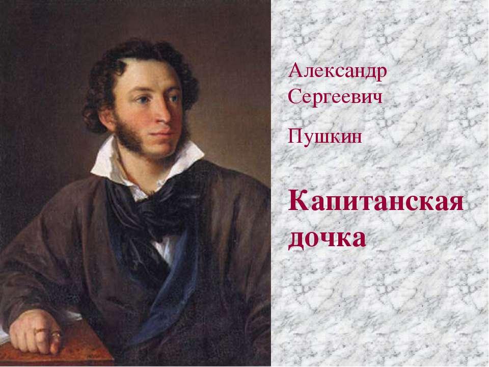 Александр Сергеевич Пушкин Капитанская дочка