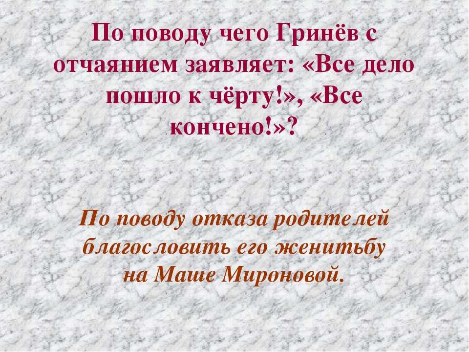 По поводу чего Гринёв с отчаянием заявляет: «Все дело пошло к чёрту!», «Все к...