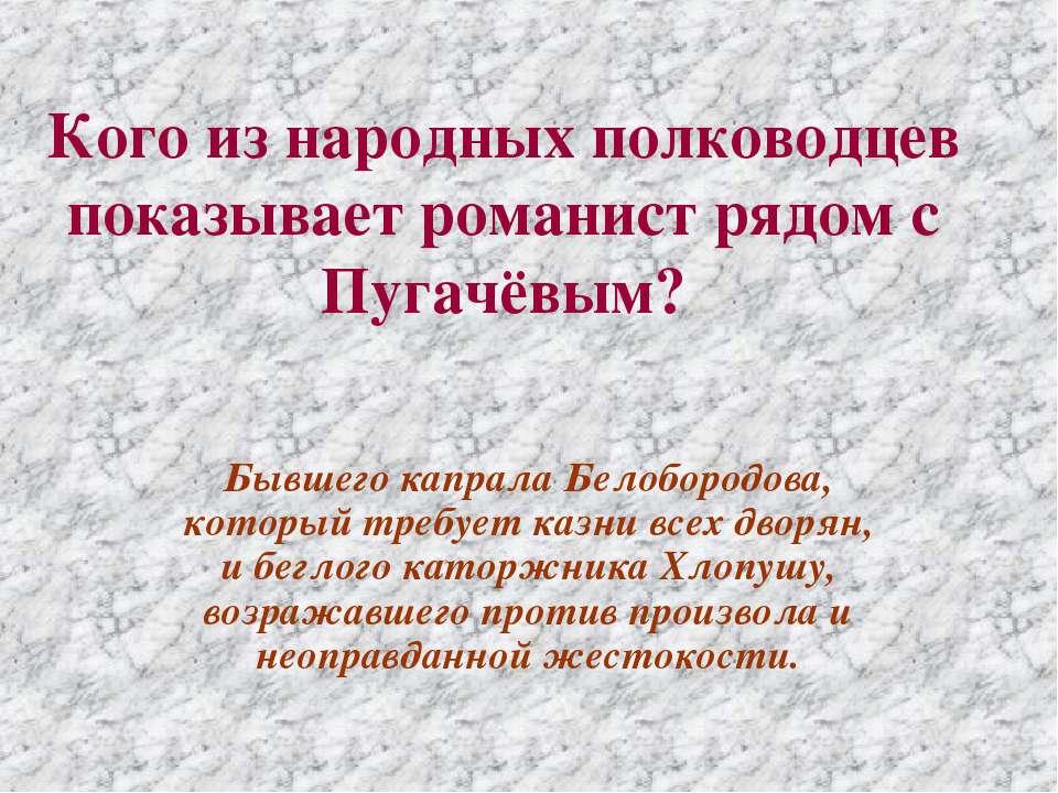 Кого из народных полководцев показывает романист рядом с Пугачёвым? Бывшего к...