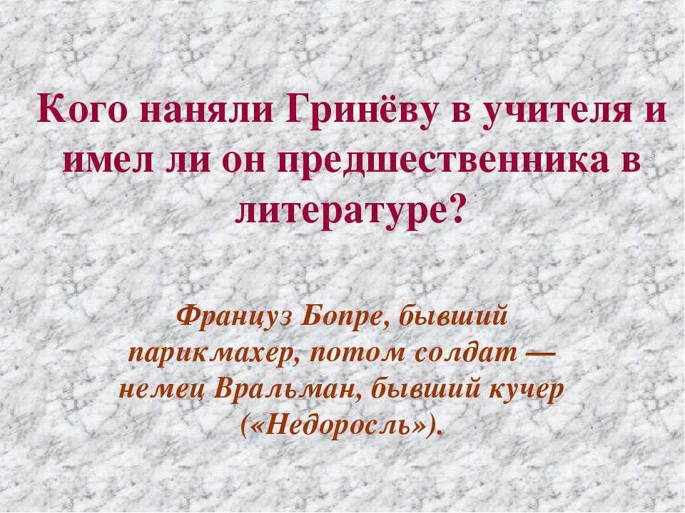 Кого наняли Гринёву в учителя и имел ли он предшественника в литературе? Фран...
