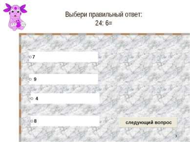 * Выбери правильный ответ: 24: 6=