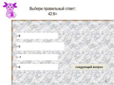 * Выбери правильный ответ: 42:6=