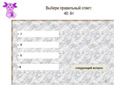 * Выбери правильный ответ: 48: 6=