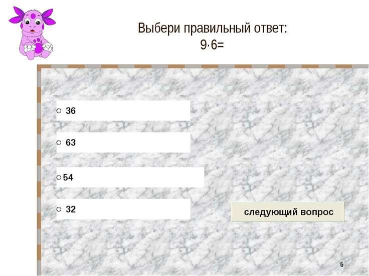 * Выбери правильный ответ: 9∙6=