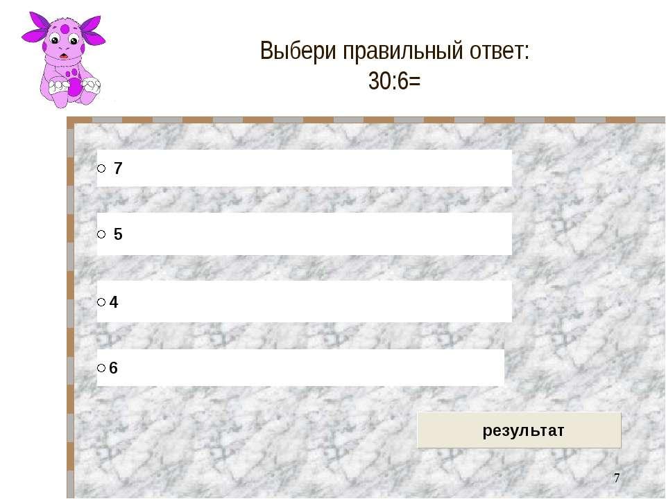 * Выбери правильный ответ: 30:6=