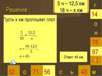 Решение : 45 52 71 56 43 97 76 14 г о о Пусть х км проплывет плот. 5 ч – 12,5...