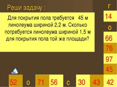 Реши задачу : 30 66 45 42 52 71 56 43 97 76 14 г о о Для покрытия пола требуе...