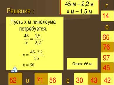 Решение : 30 66 45 42 52 71 56 43 97 76 14 г о о Пусть х м линолеума потребуе...