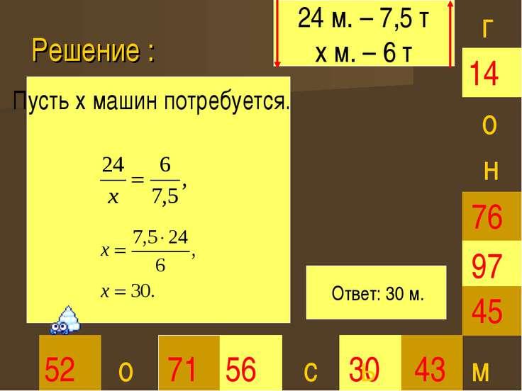 Решение : 30 45 52 71 56 43 97 76 14 г о о Пусть х машин потребуется. 24 м. –...