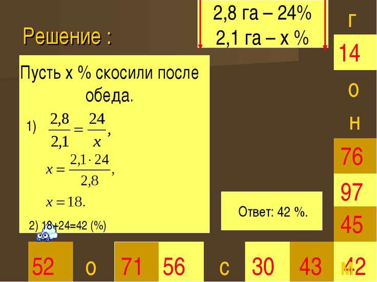 Решение : 30 45 42 52 71 56 43 97 76 14 г о о Пусть х % скосили после обеда. ...