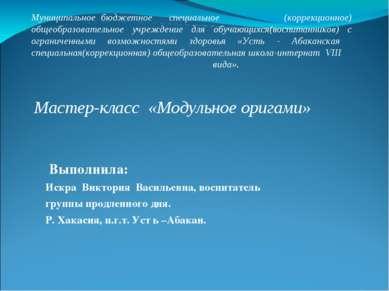 Выполнила: Искра Виктория Васильевна, воспитатель группы продленного дня. Р. ...