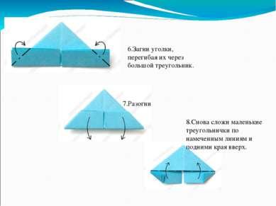 6.Загни уголки, перегибая их через большой треугольник. 7.Разогни 8.Снова сло...