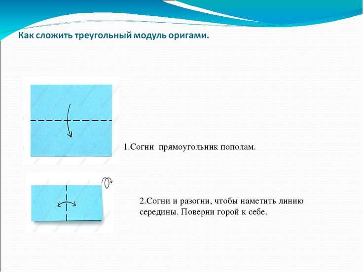 1.Cогни прямоугольник пополам. 2.Согни и разогни, чтобы наметить линию середи...