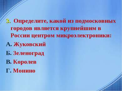 3. Определите, какой из подмосковных городов является крупнейшим в России цен...
