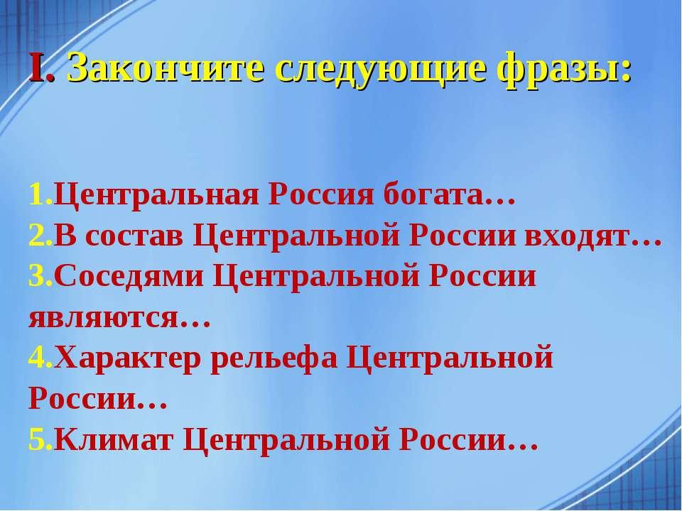 I. Закончите следующие фразы: Центральная Россия богата… В состав Центральной...