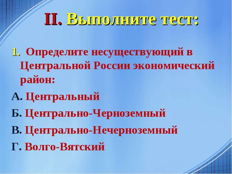 II. Выполните тест: 1. Определите несуществующий в Центральной России экономи...
