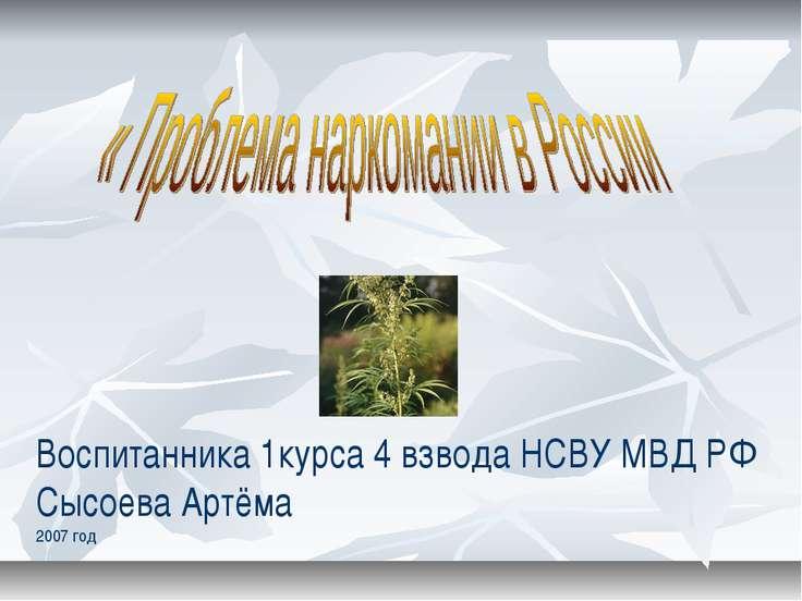 Воспитанника 1курса 4 взвода НСВУ МВД РФ Сысоева Артёма 2007 год