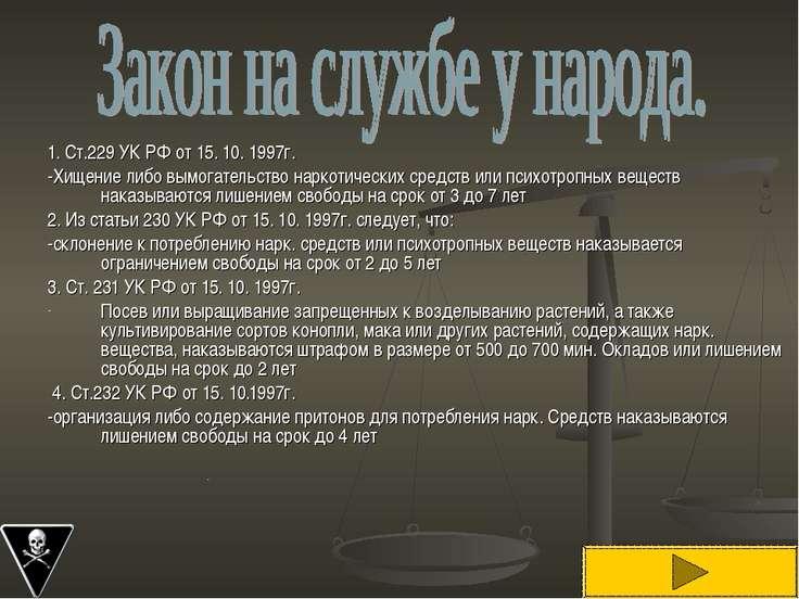 1. Ст.229 УК РФ от 15. 10. 1997г. -Хищение либо вымогательство наркотических ...