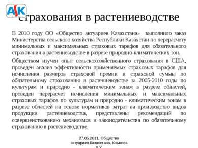 страхования в растениеводстве В 2010 году ОО «Общество актуариев Казахстана» ...
