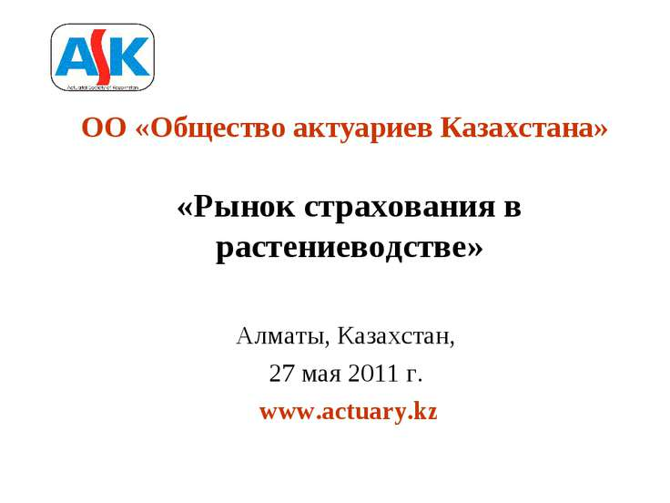 «Рынок страхования в растениеводстве» Алматы, Казахстан, 27 мая 2011 г. www.a...