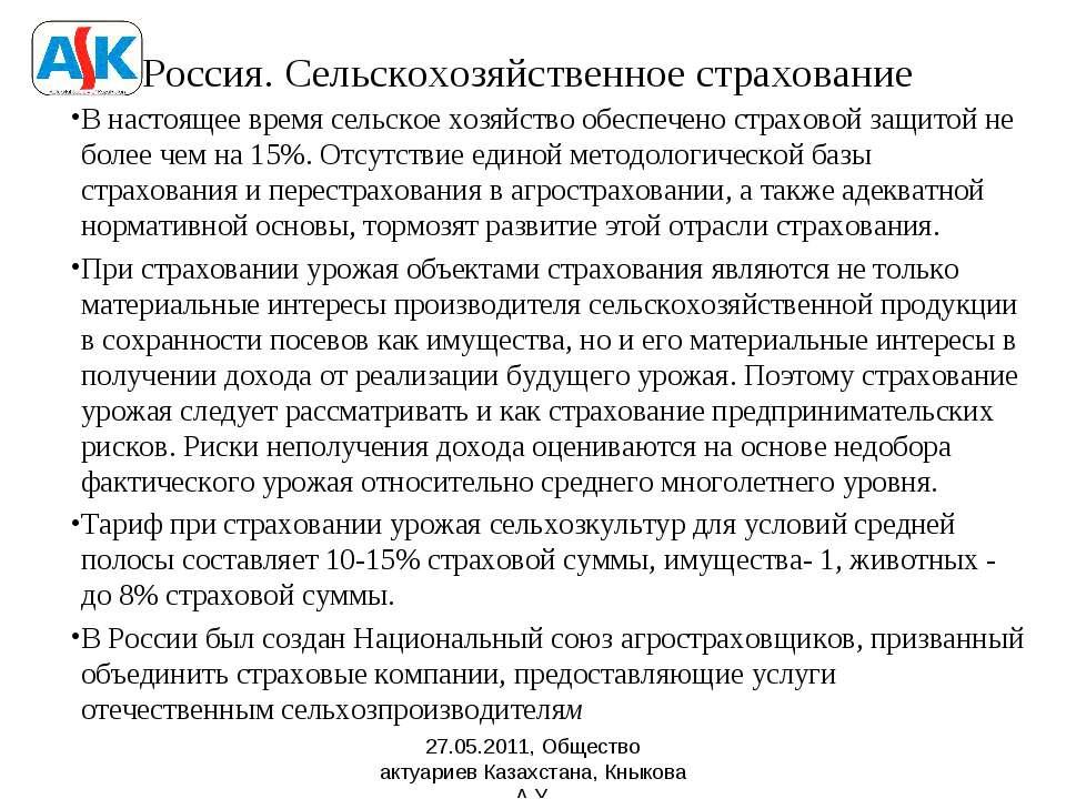 Россия. Сельскохозяйственное страхование В настоящее время сельское хозяйство...