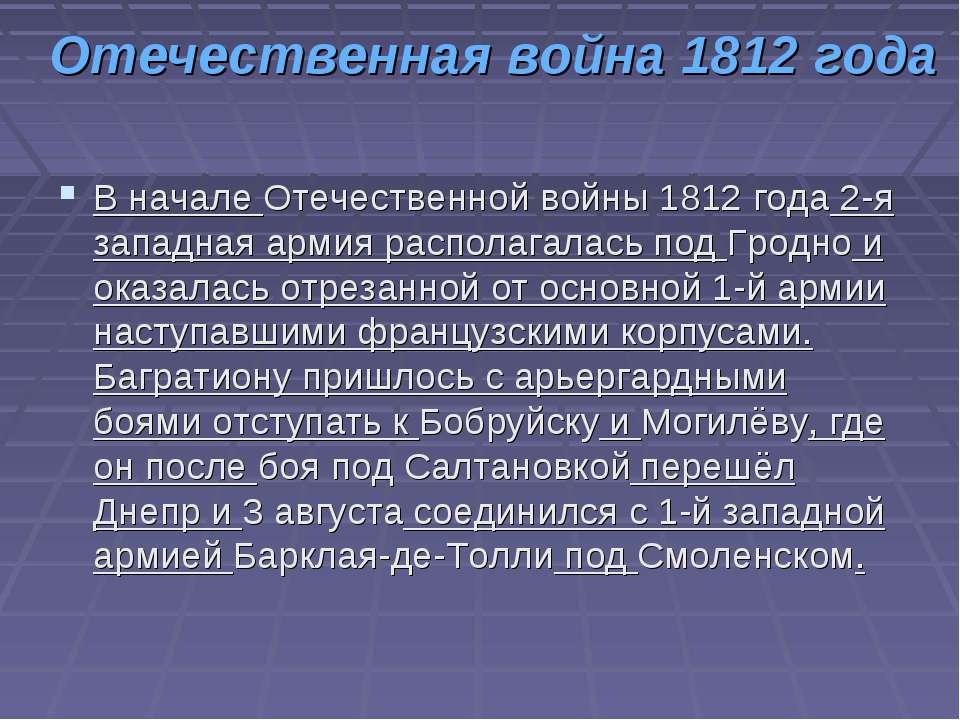 Отечественная война 1812 года В началеОтечественной войны 1812 года2-я запа...