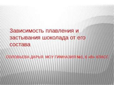 Зависимость плавления и застывания шоколада от его состава СОЛОВЬЕВА ДАРЬЯ. М...