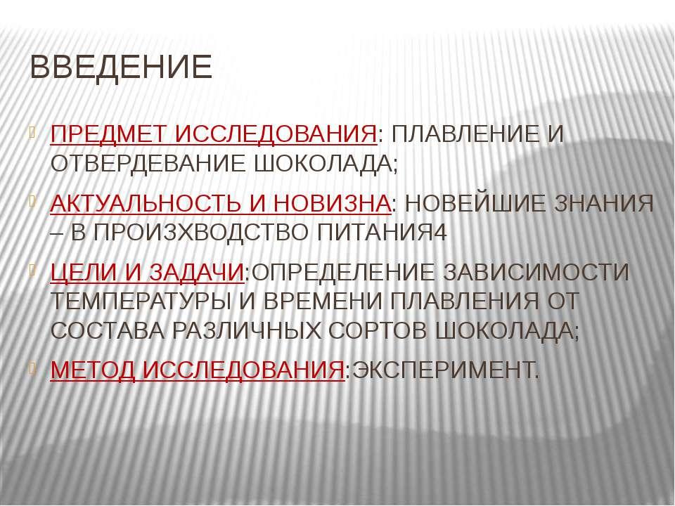 ВВЕДЕНИЕ ПРЕДМЕТ ИССЛЕДОВАНИЯ: ПЛАВЛЕНИЕ И ОТВЕРДЕВАНИЕ ШОКОЛАДА; АКТУАЛЬНОСТ...