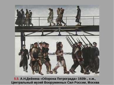5.5. А.Н.Дейнека «Оборона Петрограда» 1928г., х.м., Центральный музей Вооруже...