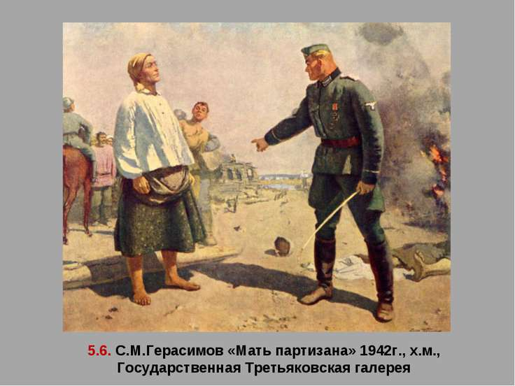 5.6. С.М.Герасимов «Мать партизана» 1942г., х.м., Государственная Третьяковск...