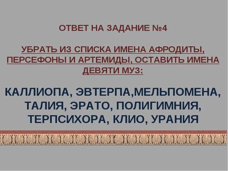 ОТВЕТ НА ЗАДАНИЕ №4 УБРАТЬ ИЗ СПИСКА ИМЕНА АФРОДИТЫ, ПЕРСЕФОНЫ И АРТЕМИДЫ, ОС...