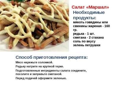 Необходимые продукты: мякоть говядины или свинины жареная - 160 гр. редька - ...
