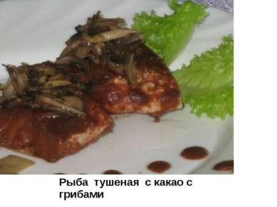 Рыба тушеная с какао с грибами
