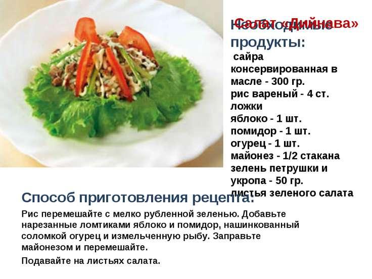 Необходимые продукты: сайра консервированная в масле - 300 гр. рис вареный - ...