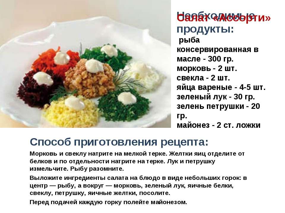 Необходимые продукты: рыба консервированная в масле - 300 гр. морковь - 2 шт....