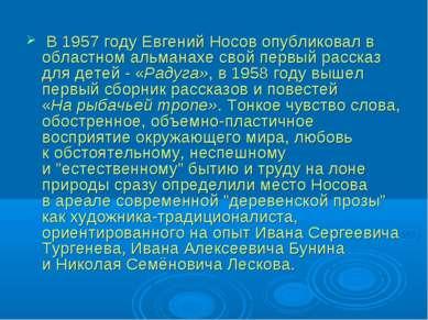 В 1957 году Евгений Носовопубликовал в областном альманахе свой первый расс...