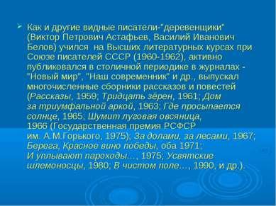 """Как идругие видные писатели-""""деревенщики"""" (Виктор Петрович Астафьев,Василий..."""