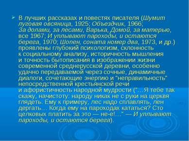 В лучших рассказах иповестях писателя (Шумит луговая овсяница, 1925; Объездч...
