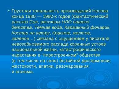 Грустная тональность произведений Носова конца 1980— 1990-х годов (фантастич...
