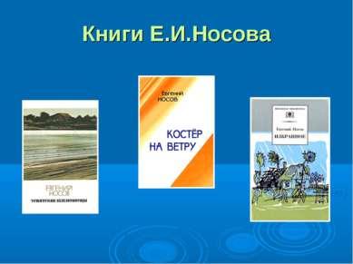 Книги Е.И.Носова