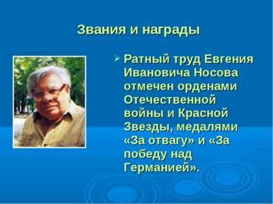 Ратный труд Евгения Ивановича Носова отмечен орденами Отечественной войны и К...