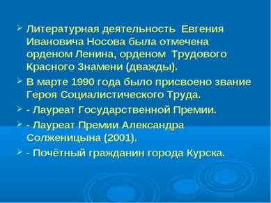 Литературная деятельность Евгения Ивановича Носова была отмечена орденом Лени...