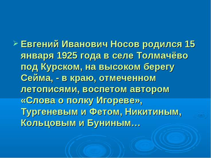 Евгений Иванович Носов родился 15 января 1925 года в селе Толмачёво под Курск...