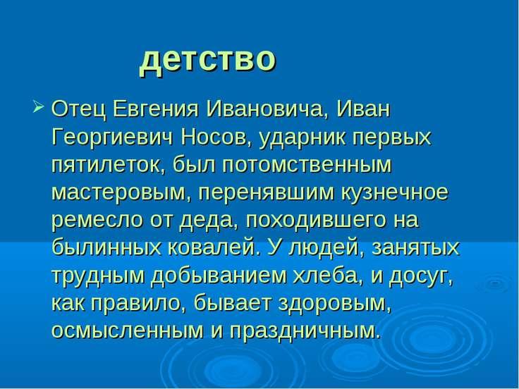 Отец Евгения Ивановича, Иван Георгиевич Носов, ударник первых пятилеток, был ...