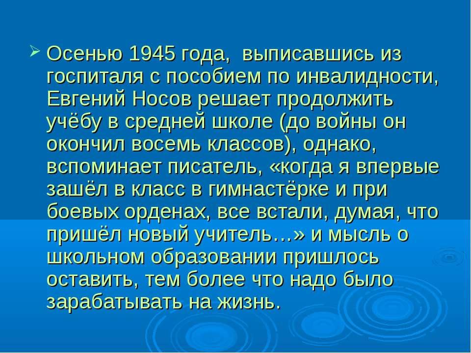 Осенью 1945 года, выписавшись из госпиталя с пособием по инвалидности, Евгени...
