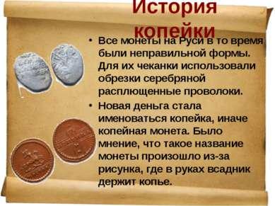 История копейки Все монеты на Руси в то время были неправильной формы. Для их...