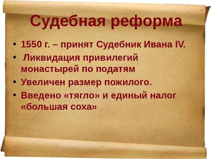 Судебная реформа 1550 г. – принят Судебник Ивана IV. Ликвидация привилегий мо...